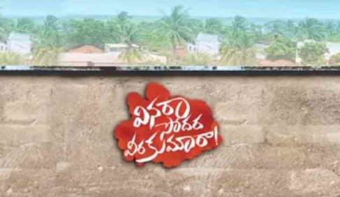 Vinara Sodara Veera Kumara Full Movie Download
