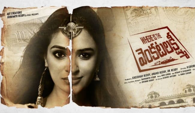 Where is the Venkata Lakshmi Full Movie Download