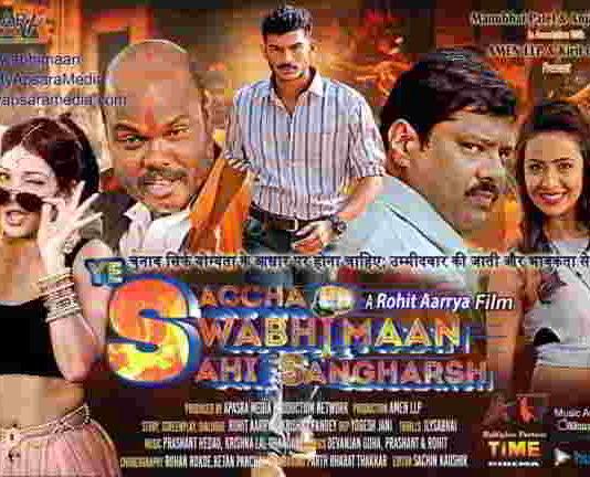 Ye Saccha Swabhimaan Sahi Sangharsh Box Office Collection