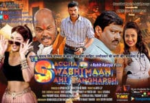 Ye Saccha Swabhimaan Sahi Sangharsh Full Movie Download