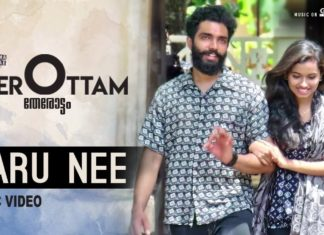 Aaru Nee Song Lyrics