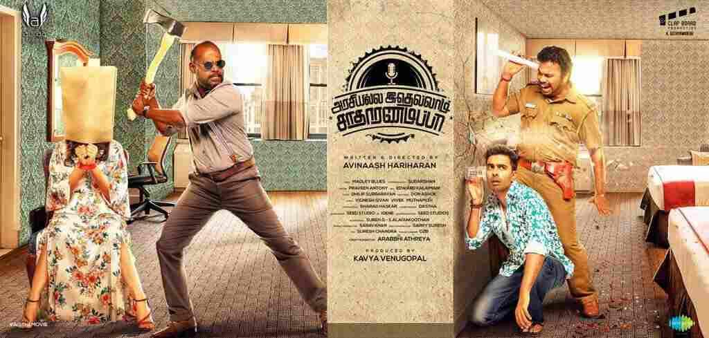 Arasiyalla Idhellam Saadharnamappa Full Movie Download