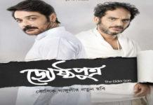 Jyesthoputhro Full Movie Download