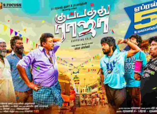 Kuppathu Raja Mp3 Songs Download