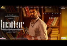 Lucifer Day Box Office Collection