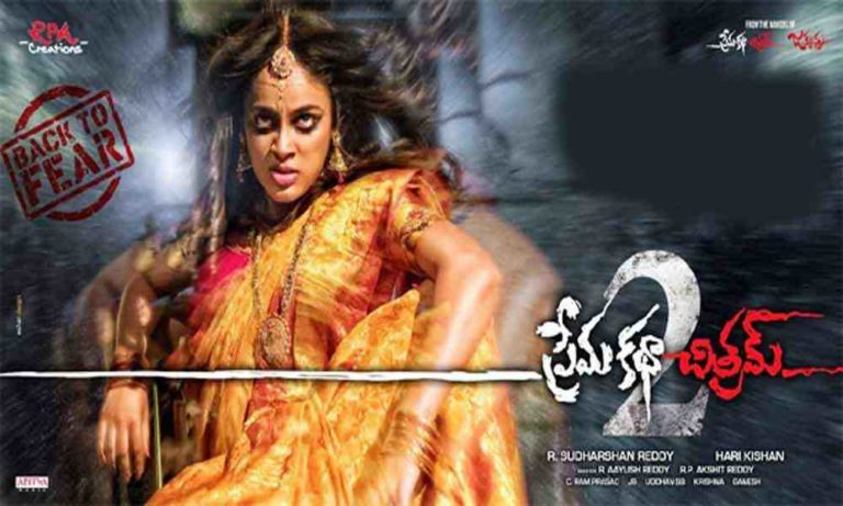 Prema Katha Chitram 2 Full Movie Download