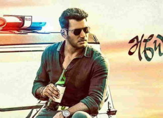 Ayogya Box Office Collecion, Hit or Flop
