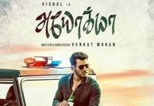 Ayogya Was Postponed
