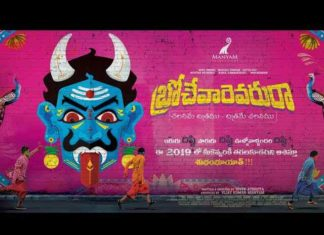 Brochevarevarura MP3 Songs Download