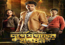 Durgeshgorer Guptodhon Box office collection