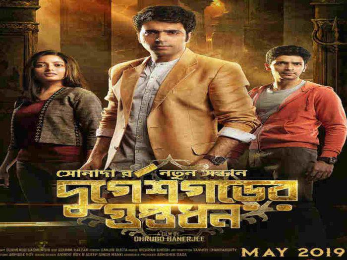 Durgeshgorer Guptodhon Box office collection