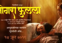 Mogra Phulaalaa Full Movie Download