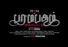 Paramapadham Vilayattu Box Office Collection