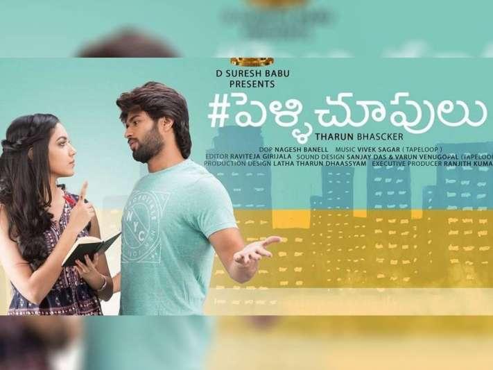 Pelli Choopulu Full Movie Download
