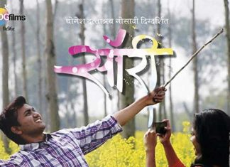 Sorry Marathi Movie News