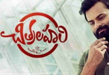 Chitralahari Mp3 Songs DownLoad
