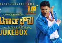 Natasaarvabhowma MP3 Songs Download