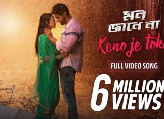 Begali Movie Mon Jaane Na MP3 Songs Download