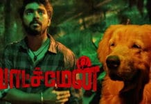 Watchman Full Movie Download