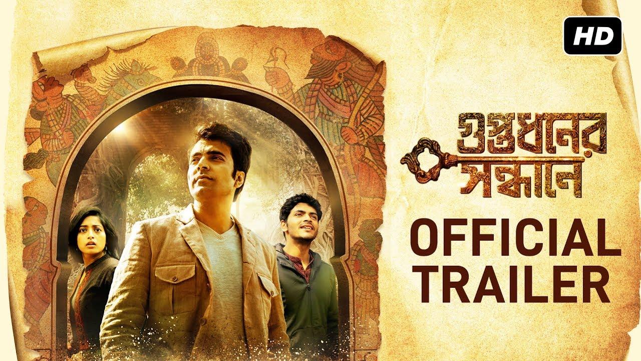 Guptodhoner Sondhane Full Movie Download