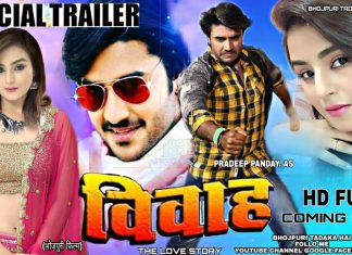 vivah Full Movie Download