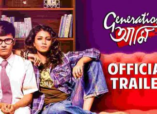 Generation Ami Full Movie Download
