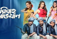 Bibaho Obhijaan Full Movie Download Filmywap