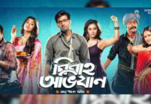 Bibaho Obhijaan Full Movie Download HDFriday