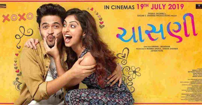 Chasani Mithash Zindagi Ni Full Movie Download Filmywap