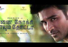 Enai Noki Paayum Thota Full Movie Download TamilYogi