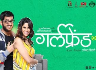 Girlfriend 1st Day Box Office Collection
