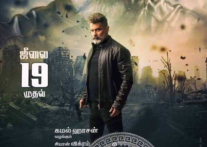 Kadaram Kondan Full Movie Download Dailymotion
