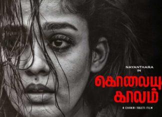 Kolaiyuthir Kaalam Box Office Collection