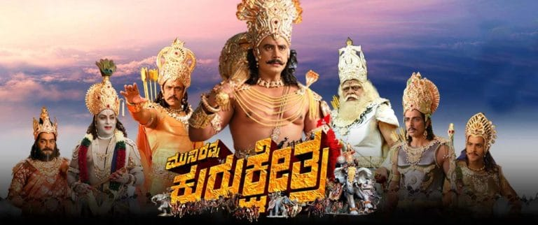 Kurukshetra Box Office Collection