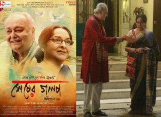 Sesher Golpo Full Movie Download Isamini