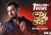 Shesh Theke Shuru Full Movie Download Filmywap