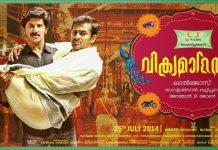 Vikramadithyan Full Movie Download