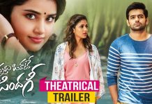 Vunnadhi Okate Zindagi Full Movie Download
