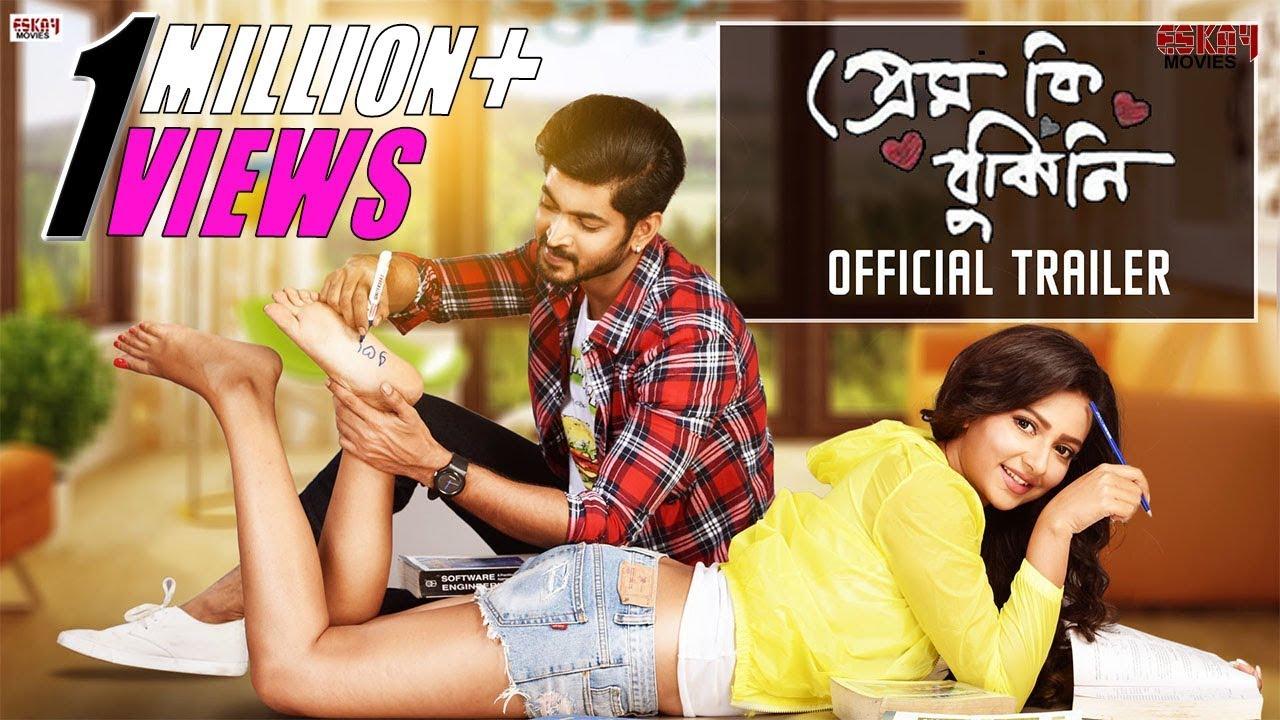 Prem Ki Bujhini Full Movie Downloa