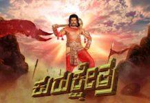 Kurukshetra Full Movie Download Filmywap
