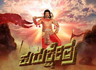 Kurukshetra Full Movie Download Filmywap