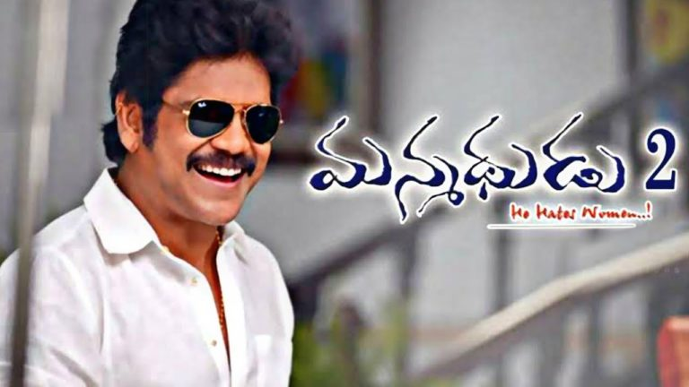 Manmadhudu 2 Box Office Collection