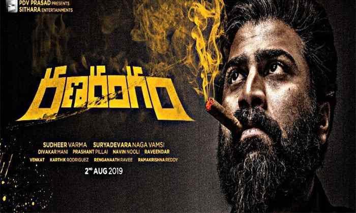 Ranarangam Full Movie Download