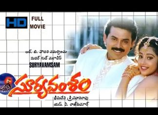 Suryavamsam Full Movie Download