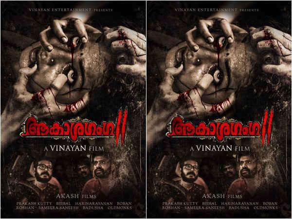 Akashaganga 2 Full Movie