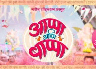 Appa Ani Bappa Full Movie