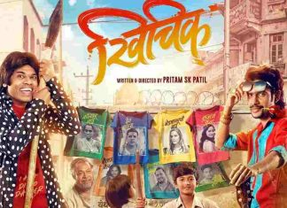 Khichik Full Movie