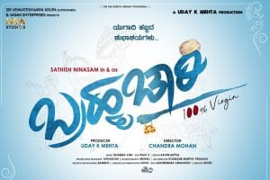 2019 Latest Kannada Movie Brahmachari
