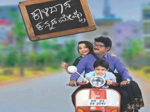 2019 Kannada Movie Kalidasa Kannada Meshtru
