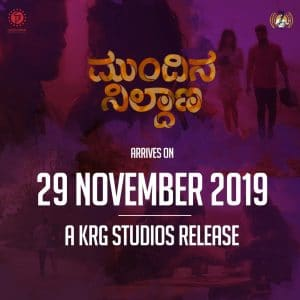 Mundina Nildana 2019 Kannada Movie